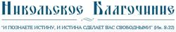 Никольское Благочиние. Официальный портал.